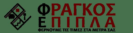 Φράγκος Έπιπλα